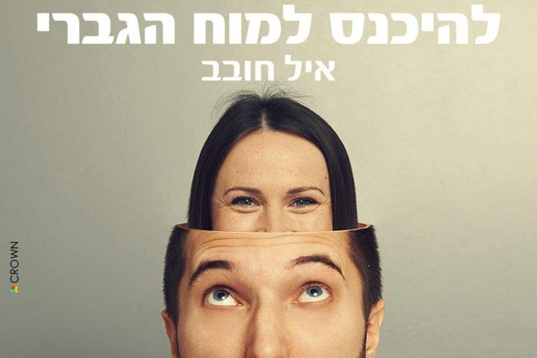 להיכנס למוח הגברי פטריקס תל אביב